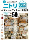 ニトリ収納&インテリア ベストコーディネート実例集 (M.B.ムック)...