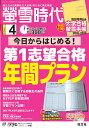 【限定特典つき】螢雪時代 2016年 04月号 [雑誌]