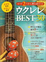大きな楽譜とやさしい講座 コード2つから弾き語ろう♪ ウクレレBEST30 Go!Go!GUITAR 2016年4月号増刊