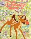 Disney FAN (ディズニーファン) 2016年 04月号 [雑誌]