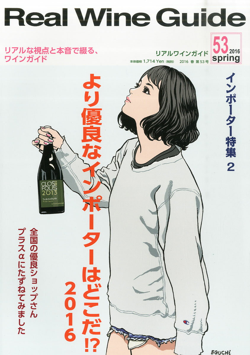 Real Wine Guide (リアルワインガイド) 2016年 04月号 [雑誌]