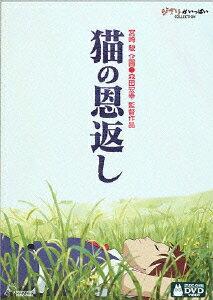 猫の恩返し/ギブリーズepisode2 [ 池脇千鶴 ]...:book:11616221