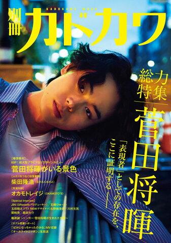 別冊カドカワ 総力特集 菅田将暉 (カドカワムック)