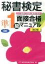 DVD>秘書検定準1級面接合格マニュアル改訂版 (<DVD>) 実務技能検定協会