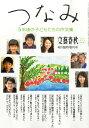 文藝春秋増刊 つなみ 5年後の子どもたちの作文集 2016年 04月号 [雑誌]