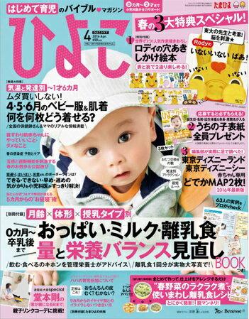 ひよこクラブ 2016年 04月号 [雑誌]