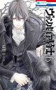 ヴァンパイア騎士 memories 6 (花とゆめコミックス) [ 樋野 まつり ]