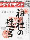 週刊 ダイヤモンド 2016年 4/16号 [雑誌]