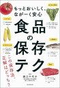 食品の保存テク [ 朝日新聞出版 ]