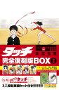 タッチ完全復刻版BOX(2) (特品) [ あだち 充 ]