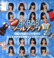 AKB48きせかえシールブックチームB