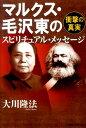 マルクス・毛沢東のスピリチュアル・メッセージ 衝撃の真実 (OR books) [ 大川隆法 ]