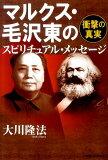 マルクス・毛沢東のスピリチュアル・メッセージ [ 大川隆法 ]