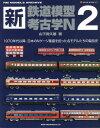 【バーゲン本】新・鉄道模型考古学N2 [ 山下 貴久雄 ]