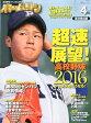 ショッピング高校野球 ホームラン増刊 超速展望!高校野球2016シーズンはこうなる! 2016年 04月号 [雑誌]