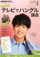 NHK �ƥ�� �ƥ�Ӥǥϥ�ֺ� 2016ǯ 04��� [����]