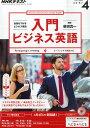NHK ラジオ 入門ビジネス英語 2016年 04月号 [雑誌]