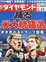 週刊 ダイヤモンド 2016年 4/9号 [雑誌]