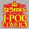 【ポイント5倍】 なうmix in the J-POP COVER3