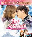 恋するパッケージツアー ~パリから始まる最高の恋~ BOX2<コンプリート シンプルDVD-BOX> ジョン ヨンファ