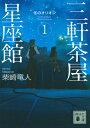 三軒茶屋星座館(1) 冬のオリオン (講談社文庫) [ 柴崎竜人 ]