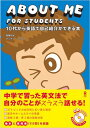 ABOUT ME FOR STUDENTS 10代から英語で自己紹介ができる本 [ 長尾和夫 ]
