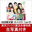 【楽天ブックス限定 生写真付き】ハイテンション (初回限定盤 CD+DVD Type-B) [ AKB48 ]