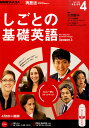 NHK テレビ しごとの基礎英語 2016年 04月号 [雑誌]