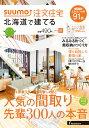 SUUMO注文住宅 北海道で建てる 2016年春号 [雑誌]