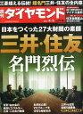 週刊 ダイヤモンド 2016年 4/2号 [雑誌]