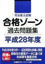 司法書士試験合格ゾーン過去問題集(平成28年度) [ 東京リーガルマインド ]
