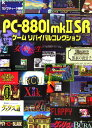 PCー8801 mk2 SRゲームリバイバルコレクション