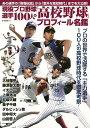 【バーゲン本】現役プロ野球選手100人の高校野球プロフィール名鑑 [ LAP 編 ]