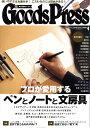 Goods Press (グッズプレス) 2017年 04月号 [雑誌]