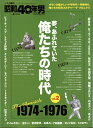 昭和40年男増刊 俺たちの時代 Vol.2 1974〜76 2017年 04月号 [雑誌]