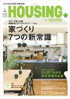 月刊 HOUSING (ハウジング) 2017年 04月号 [雑誌]