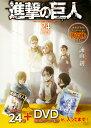DVD付き 進撃の巨人(24)限定版 (講談社キャラ...