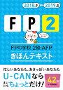 ''18〜'19年版 FPの学校 2級・AFP きほんテキスト (ユーキャンの資格試験シリーズ)