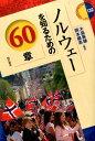 ノルウェーを知るための60章 [ 大島美穂 ]