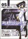 フルメタル・パニック! Σ(05) (角川コミックスドラゴンJr.) [ 賀東招二 ]