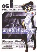 フルメタル・パニック! Σ(05)