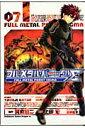 フルメタル・パニック! Σ(07) (角川コミックスドラゴンJr.) [ 賀東招二 ]