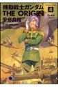 機動戦士ガンダムthe origin(4)