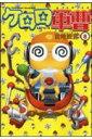 ケロロ軍曹(8) (角川コミックス・エース) [ 吉崎観音 ]