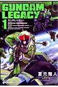 【送料無料】Gundam legacy(1)