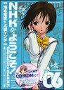 【予約】 NHKにようこそ!(6) PCゲーム「True World~真実のセカイ~」付き限定版