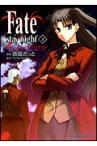Fate/stay night(2) (角川コミックス・エース) [ 西脇だっと ]