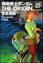 機動戦士ガンダムTHE ORIGIN(15) オデッサ編 前 (角川コミックス・エース) [ 安彦良 ...