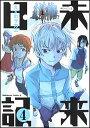 未来日記(4) (角川コミックス・エース) [ えすのサカエ ]