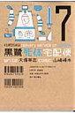 黒鷺死体宅配便(7) [ 山崎峰水 ]